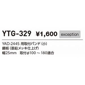 山田照明 照明器具 激安 YTG-329 他照明器具付属品(...