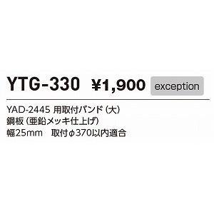 山田照明 照明器具 激安 YTG-330 他照明器具付属品(...
