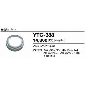 山田照明 照明器具 激安 YTG-388 他照明器具付属品(...