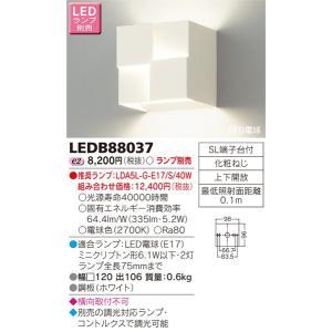 LEDB88037 LED屋内ブラケット 東芝ライテック(T...
