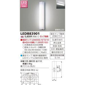LEDB83901 LED屋外ブラケット 東芝ライテック(T...
