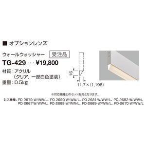TG-429 レール・関連商品 山田照明(yamada) 照...