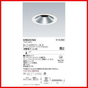 ERD2376S 遠藤照明 照明器具 ダウンライト ENDO_直送品1_|shoumei-point