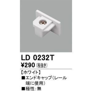 LD0232T オーデリック 照明器具 他照明器具付属品 ODELIC shoumei-point