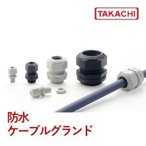 AG12-8B AG型ケーブルグランド 高防水タイプ (7個以上で送料無料) 適合ケーブル径:φ6.5〜φ7.8
