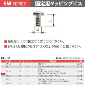 EM-2.3 EM型 固定用タッピングビス 50個入 (5セット以上で送料無料)
