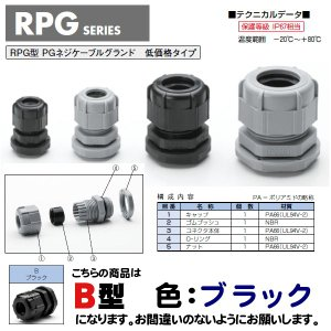 RPG21-18B RPG型 PGネジケーブルグランド(4個...