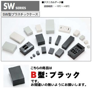 SW-65B SW型 プラスチックケース (23個以上で送料無料)