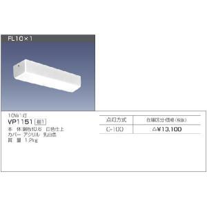 VP1151 G-100 FL10×1 日立(HITACHI) 照明器具|shoumei
