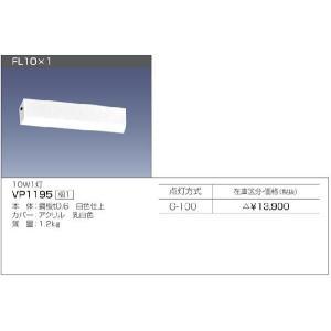 VP1195 G-100 FL10×1 日立(HITACHI) 照明器具|shoumei