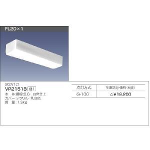 VP2151B G-100 FL20×1 日立(HITACHI) 照明器具|shoumei