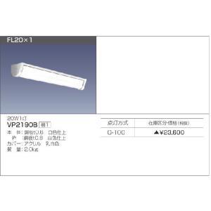 VP2190B G-100 FL20×1 日立(HITACHI) 照明器具|shoumei