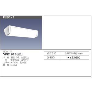 VP2191B G-100 FL20×1 日立(HITACHI) 照明器具|shoumei