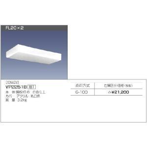 VP2251B G-100 FL20×2 日立(HITACHI) 照明器具|shoumei