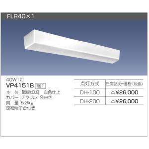 VP4151B DH-100 FLR40×1 日立(HITACHI) 照明器具|shoumei