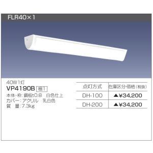 VP4190B DH-100 FLR40×1 日立(HITACHI) 照明器具|shoumei
