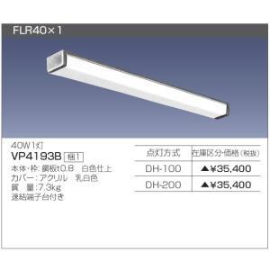 VP4193B DH-100 FLR40×1 日立(HITACHI) 照明器具|shoumei