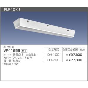 VP4195B DH-100 FLR40×1 日立(HITACHI) 照明器具|shoumei