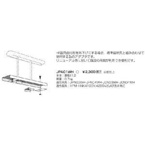 JPA01WH 吊具用取付アダプタ 日立(HITACHI) 照明器具|shoumei