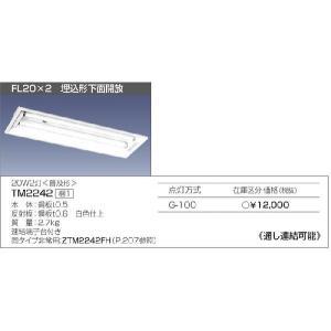 TM2242 G-100 FL20×2 埋込形下面開放 日立(HITACHI) 照明器具|shoumei