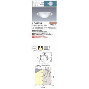 三菱電機照明 照明器具 激安 LD62034 ダウンライト(MITSUBISHI)
