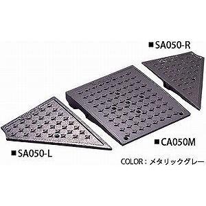 ミスギ キャスコーナーM級 50mm段差用 SA050-L_直送品1_(MISUGI) shoumei