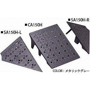ミスギ キャスコーナーH級 150mm段差用 SA150H-R_直送品1_(MISUGI) shoumei