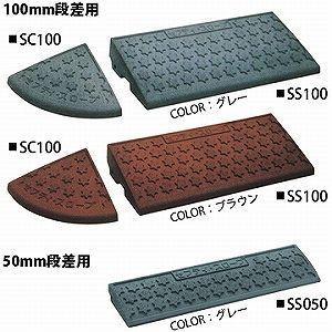 ミスギ セフティ・スロープ 100mm段差用 SC100_直送品1_(MISUGI)