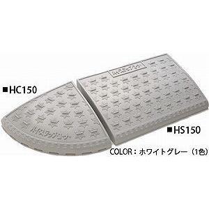 ミスギ エクステリア 激安 ハイステップ・コーナー 150mm段差用 HS150 _直送品1_(MISUGI) shoumei
