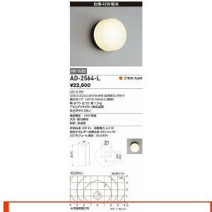 山田照明 照明器具 激安 AD-2564-L バスルームライト(yamada) shoumei
