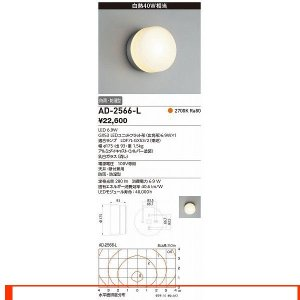 山田照明 照明器具 激安 AD-2566-L バスルームライト(yamada) shoumei