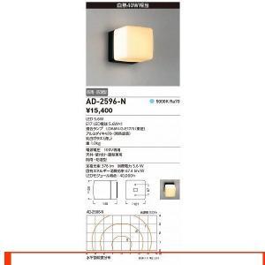山田照明 照明器具 激安 AD-2596-N バスルームライト(yamada) shoumei