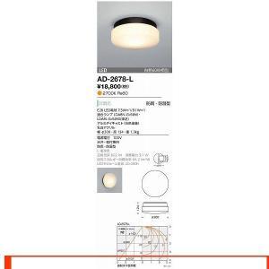 山田照明 照明器具 激安 AD-2678-L バスルームライト(yamada) shoumei