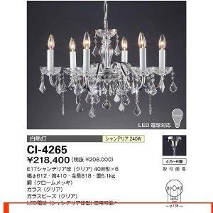 山田照明 照明器具 激安 CI-4265 シャンデリア(yamada)|shoumei