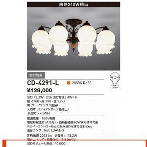山田照明 照明器具 激安 CD-4291-L シャンデリア(yamada)|shoumei