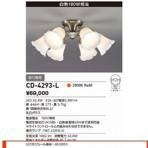 山田照明 照明器具 激安 CD-4293-L シャンデリア(yamada)|shoumei