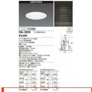山田照明 照明器具 激安 DN-3090 ダウンライト(ya...