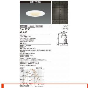 山田照明 照明器具 激安 DN-3155 バスルームライト(yamada) shoumei