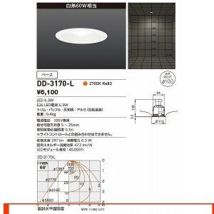 山田照明 照明器具 激安 DD-3170-L ダウンライト(yamada) shoumei