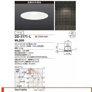 山田照明 照明器具 激安 DD-3171-L ダウンライト(yamada) shoumei