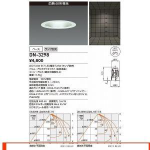 山田照明 照明器具 激安 DN-3298 ダウンライト(yamada) shoumei