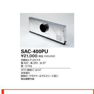 山田照明 照明器具 激安 SAC-400PU 他照明器具付属...
