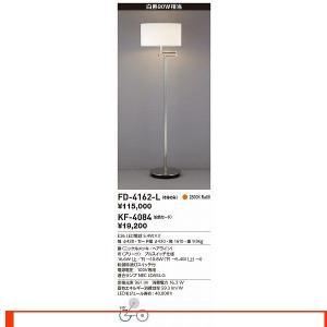 山田照明 照明器具 激安 FD-4162-L+KF-4084...