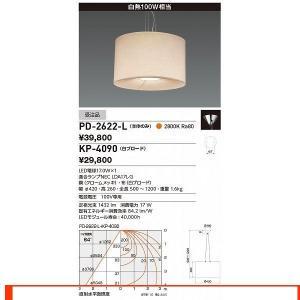 山田照明 照明器具 激安 PD-2622-L+KP-4090...