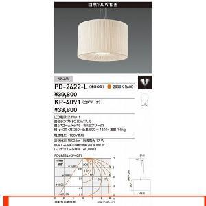 山田照明 照明器具 激安 PD-2622-L+KP-4091...