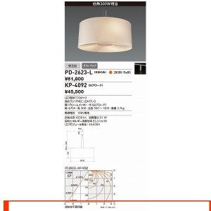 山田照明 照明器具 激安 PD-2623-L+KP-4092...