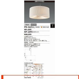 山田照明 照明器具 激安 PD-2623-L+KP-4093...