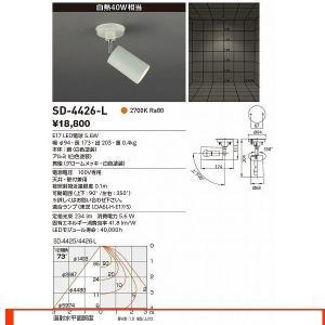 山田照明 照明器具 激安 SD-4426-L スポットライト(yamada)|shoumei