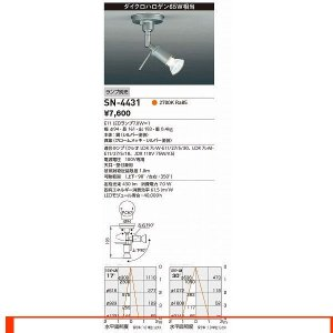 山田照明 照明器具 激安 SN-4431 スポットライト(yamada) shoumei