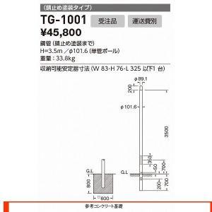 山田照明 照明器具 激安 TG-1001 他照明器具付属品(...